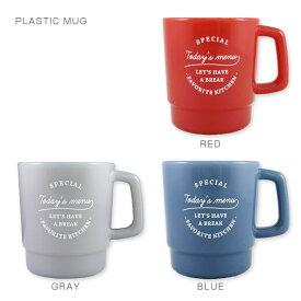 プラマグ TODAY'S LUNCH MENU ランチシリーズプラスチックで落としても割れないプラカップ♪ おしゃれなアメリカン雑貨!かわいいマグカップはプチギフト♪レンジOK取っ手付きスタッキング大容量プラコップ、大きいカラフルタンブラー歯磨きにもおすすめ