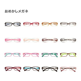 【メール便送料無料】おめかしメガネ A・人気のかわいい伊達めがね☆おしゃれな男の子女の子ファッションの必需品/ファッションメガネ/おしゃれめがね/可愛いめがね/眼鏡/glasses/ダテメガネ