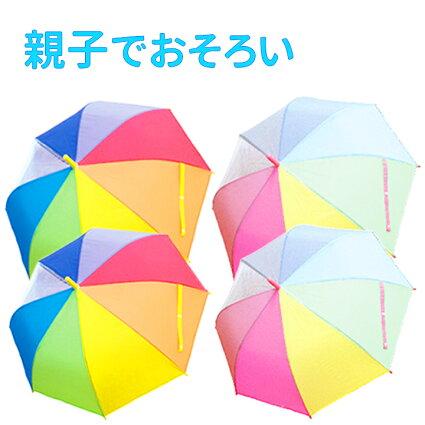 レインボーアンブレラ・虹柄がおしゃれで可愛い、開け閉めが簡単なジャンプ傘(カサ)子どもの幼稚園や保育園の通園にかわいい子供傘(キッズ傘)レインブーツ(長靴)レインコートなどのレイングッズと一緒に♪レイングッズ/雨具/
