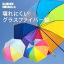🌈レインボーアンブレラ キッズ・虹色な子供用傘♪女の子 男の子 小学生 透明 軽量 軽い おしゃれ グラスファ…
