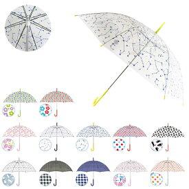 おめかしアンブレラ・ビニール傘 傘 ジャンプ ワンタッチ キッズ ジュニア レディース 子供用 大人用 女の子 男の子 レディース 大きい 大きめ 撥水 透明 おしゃれ かわいい 星柄 かさ カサ 雨傘 おそろいの長靴やかっぱも