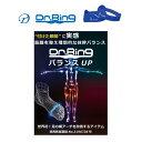 【Dr.Ring バランスUP】ドクターリング【小型宅配便対応】瞬間ゆがみ調整 世界初!足の横アーチ改善 理想的な体感バランス ヤノリング …