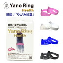 【YanoRing Health】【ネコポス 対応】ヤノリング 瞬間ゆがみ調整 体幹トレーニング 骨盤矯正 転倒防止 姿勢改善 バストアップ ヒップ…
