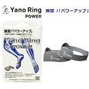 【YanoRing Power】【ネコポス 対応】ヤノリング 瞬間パワーアップ ドクターリング 体幹トレーニング 骨盤矯正 転倒防止 姿勢改善 バ…
