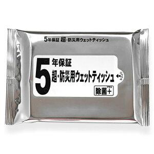 超・防災用ウェットティッシュ20枚入正面