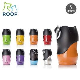 ルークラン ROOP ステンレスボトル Sサイズ ペット専用水筒 持ち運び カラフル 350ml
