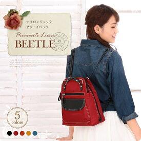 2WAYバッグ リュック ショルダーバック ピエモンテルッソ (Piemonte Lusso) ビートル(beetle) ナイロン レディース 女性用 鞄 【送料無料】
