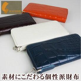【送料無料】エクスキューズ(EXQSE) アウェイク ラウンドジッパー 長財布 クロコ型押し