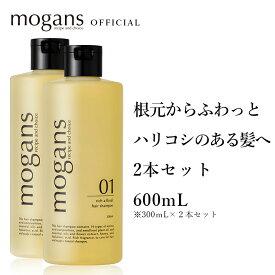 アミノ酸シャンプー ノンシリコン (リッチ&フローラル) 2本セット mogans | 無添加 ノンシリコンシャンプー 敏感肌 美容室 美容院 サロン アミノシャンプー ボリュームアップシャンプー ボリューム うねり シャンプー さらさら くせ毛 地肌 ボタニカル ダメージ 乾燥 フケ