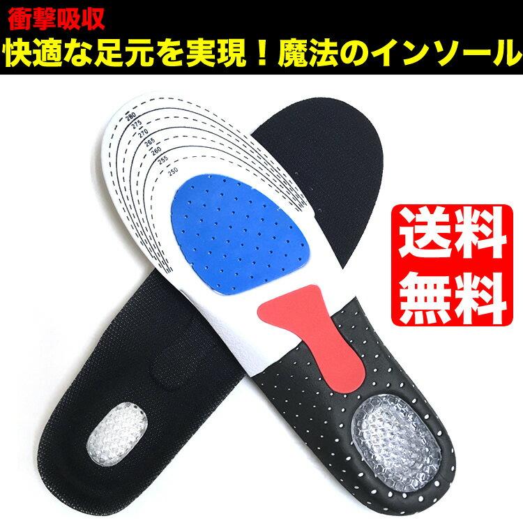 インソール 中敷き エアーキャップ 衝撃吸収インソール 土踏まず かかと サイズ調整可能 防臭加工 メンズ スニーカー 靴 革靴 の中敷に!メール便送料無料