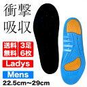 3足セット インソール 衝撃吸収インソール 中敷き 土踏まず かかと サイズ調整可能 防臭加工 メンズ スニーカー 靴 革…