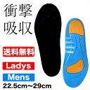 インソール 衝撃吸収インソール 中敷き 土踏まず かかと サイズ調整可能 防臭加工 メンズ スニーカー 靴 革靴 の中敷…