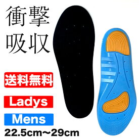 インソール 衝撃吸収インソール 中敷き 土踏まず かかと サイズ調整可能 防臭加工 メンズ スニーカー 靴 革靴 の中敷に!メール便送料無料 パケット2cm