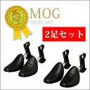 【2足セット 送料無料】シューキーパー メンズサイズ 約23cm〜30cm 靴の型崩れ防止に 靴ケア用品