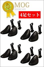 【4足セット 送料無料】シューキーパー メンズサイズ 約23cm〜30cm 靴の型崩れ防止に 靴ケア用品