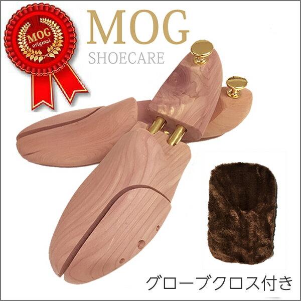 グローブクロス付き 木製シューキーパー レッドシダー メンズ シューツリー アロマティック かんたん靴磨き グローブクロス付き