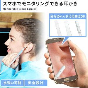 スコープ耳かき カメラ付き耳かき マイクロスコープ スマホでモニタリング 耳掃除 内視カメラ ペット 耳垢 除去  レターパック配送 日時指定不可 レタープラス