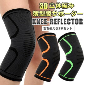 ニーリフレクター 同色 2枚セット 膝 サポーター ひざ薄型 運動用 スポーツ用品 3D立体編み スポーツグッズ メール送料無料 クリックポスト