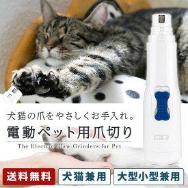 ペット爪切り 爪とぎ 爪やすり 小型犬/大型犬対応 電動爪トリマー 爪磨き ネイルトリマー ゆうメール送料無料 規格外100g