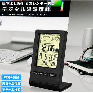 温湿度計 卓上 壁掛け デジタル 温度計 湿度計 時計 目覚まし アラーム カレンダー 大画面 スタンド 簡単操作 メール便送料無料 規格内100g★★