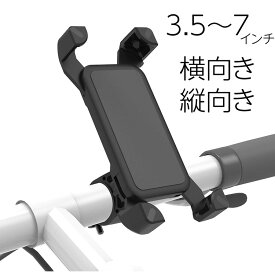 スマートフォン 自転車 ホルダー バイク スマホホルダー メール便送料無料 規格外150g★★