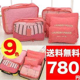 キャリーケース トラベルポーチ6点セット バッグインバッグ 旅行用収納ケース 大容量 軽量 メッシュ ランドリーポーチ 海外旅行 メール便送料無料 パケット2cm