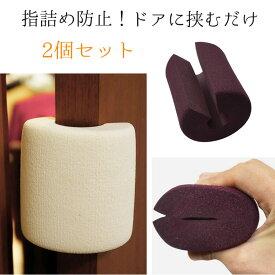 2個セット ドアクッション ドアストップ 換気 ドアストッパー 指詰め防止 便利 安全 玄関 室内 ベビー キッズ ペット セーフティ メール便送料無料 規格外100g