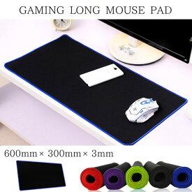 マウスパッド 60×30cm ゲーミング レーザー式 ゲーミングマウスパッド 光学式 大判 大型 防水 撥水 無地 キーボードマット メール便送料無料 クリックポスト