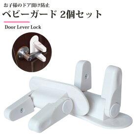 ベビーガード 2個セット ドア開け防止 ロック ドアノブ ストッパー ドアストッパー ドアハンドル固定 いたずら防止 ペットグッズ メール便送料無料 規格外150g