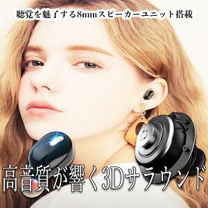 ワイヤレス イヤホン 軽量 小型 コンパクト Bluetooth 片耳 高音質 カナル型 自動接続 スポーツ ランニング メール便送料無料 規格内50g