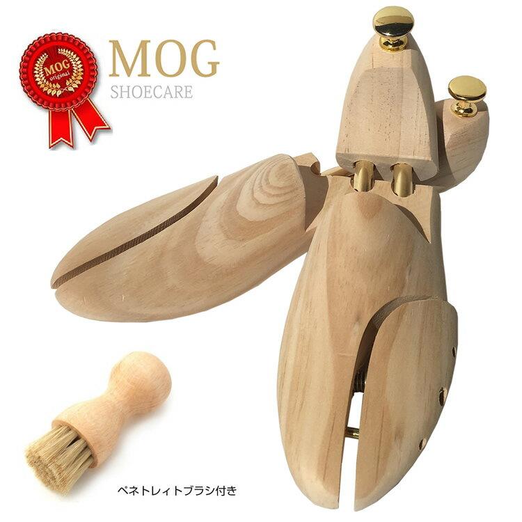 シューキーパー 木製 メンズ シューツリー パイン材 松の木 Pine Tree シューキーパー ペネトレィトブラシ付き 送料無料