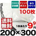 【送料無料】宅配袋 100枚セット テープ付 宅配ビニール袋 厚み60ミクロン 巾200×高さ300+フタ40mm クロネコDM便対…