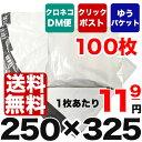 【送料無料】宅配袋 100枚セット テープ付 宅配ビニール袋 厚み60ミクロン 巾250×高さ325+フタ40mm クロネコDM便対…