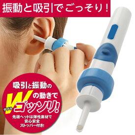 吸引と振動の動きで取れる!自動耳かき 耳掃除 耳掃除機 電動吸引耳クリーナー iears ポケットイヤークリーナー i-ears c-ears ゆうメール送料無料 規格外100g