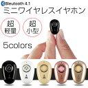 イヤホン bluetooth4.1 ブルートゥース ワイヤレス iphone ヘッドホン 片耳 ハンズフリー 通話可能 高音質 軽量 小型 …