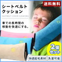 2個セット シートベルト クッション 枕 子供 シート クッション ヘルパー ドライブ カー用品 メール便送料無料 規格外…
