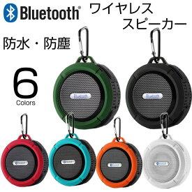 C6 bluetooth スピーカー 防水 高音質 ワイヤレス通話可能 ブルートゥーススピーカー Bluetooth iPhone android対応 メール便送料無料 規格外250g