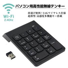 ワイヤレス テンキー コンパクトテンキーボード 2.4G 無線 PC USB Windows iOS Mac MU10KEY メール便送料無料 規格外150g