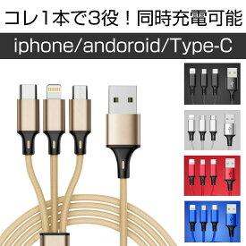 充電ケーブル iPhone アンドロイド タイプC スマホ 充電器 USB 3in1 メール便送料無料 規格内50g