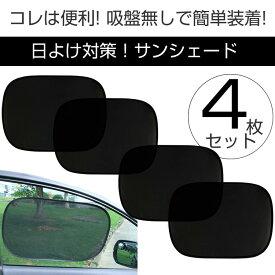 サンシェード 車 日よけ カーシェード 吸盤不要 4枚セット メール送料無料 パケット3cm