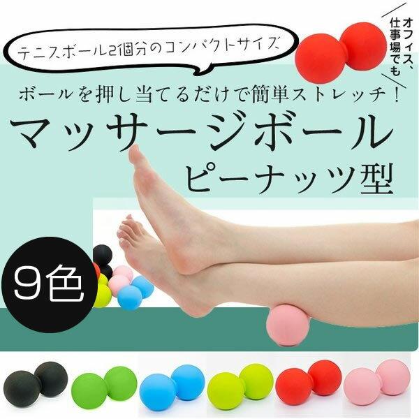 【送料無料】ピーナッツボール ストレッチボール マッサージボール 選べる9Color