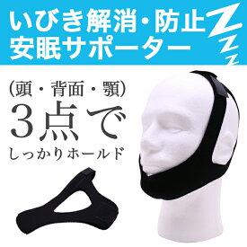 いびき対策 美顔用 顎固定サポーター 安眠サポーター いびき防止グッズ 無呼吸 フェイスサポーター 快眠 矯正 CPAP 治療 口呼吸メール便送料無料 規格内50g