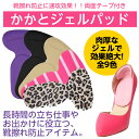 靴ずれ 防止 かかと パット ジェル パンプス サイズ調整 中敷き T型 靴ぬげ対策 メール便送料無料 定型郵便50g