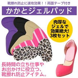 靴ずれ 防止 かかと パット 3枚セット ジェル パンプス サイズ調整 中敷き T型 靴ぬげ対策 メール便送料無料 パケット1cm