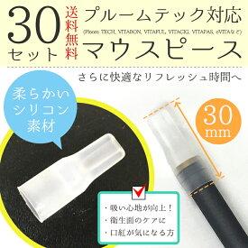 マウスピース 30個入り プルームテック対応 vitaful ビタフル vitabon ビタボン ビタポン 吸い口 キャップ 使い捨て 電子タバコ メール便送料無料 規格内100g
