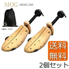 【送料無料】2個セット シューズストレッチャー ダボ付 レディース メンズ 左右兼用 天然木 痛い靴 きつい靴の幅伸ばし 外反母趾 シューキーパー シューツリー