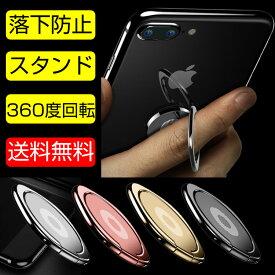 バンカーリング スマホリング ホールドリング スマホスタンド 薄型 おしゃれ 車載ホルダー対応 Android iPhone アイフォン メール便送料無料 規格内50g