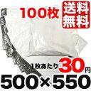 【送料無料】宅配袋 テープ付 宅配ビニール袋 厚み60ミクロン 巾500×高さ550+フタ40mm エクスプレス 宅配便バッグ …