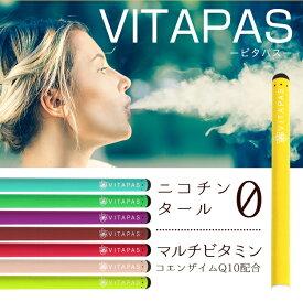 VITAPAS(ビタパス)電子タバコ ビタミン 使い捨て フレーバー ミスト ニコチン0 タール0 電子たばこ ゆうメール送料無料 ビタミンスティック 規格内50g