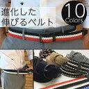 編み込みベルト カジュアル ゴルフ ベルト メンズベルト ゴムベルト メンズ ストレッチ フリーサイズ メッシュ 無地 …